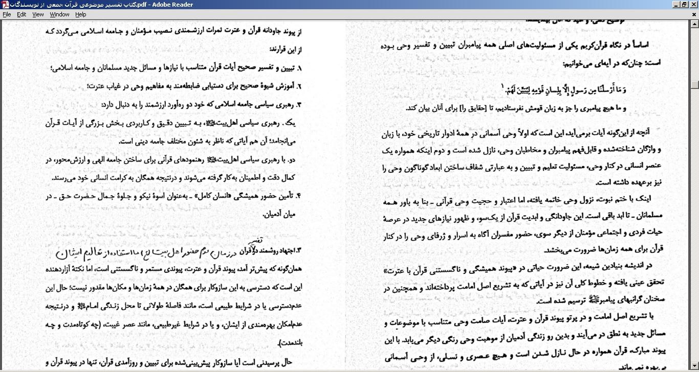 کتاب تفسیر موضوعی قرآن جمعی از نویسندگان