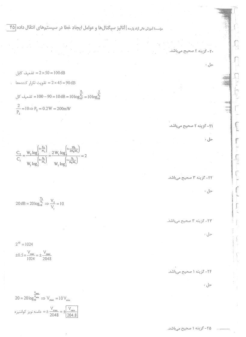 کتاب شبکه های کامپیوتری پارسه