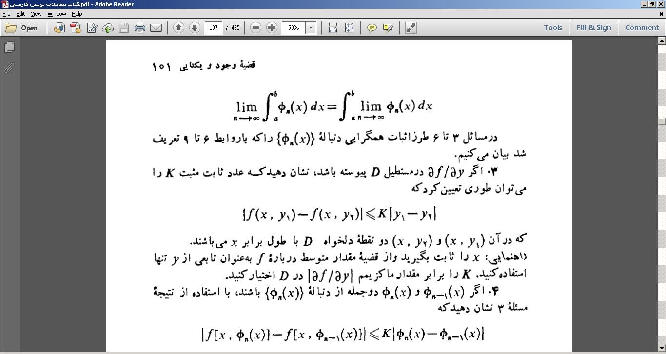 کتاب معادلات بویس فارسی
