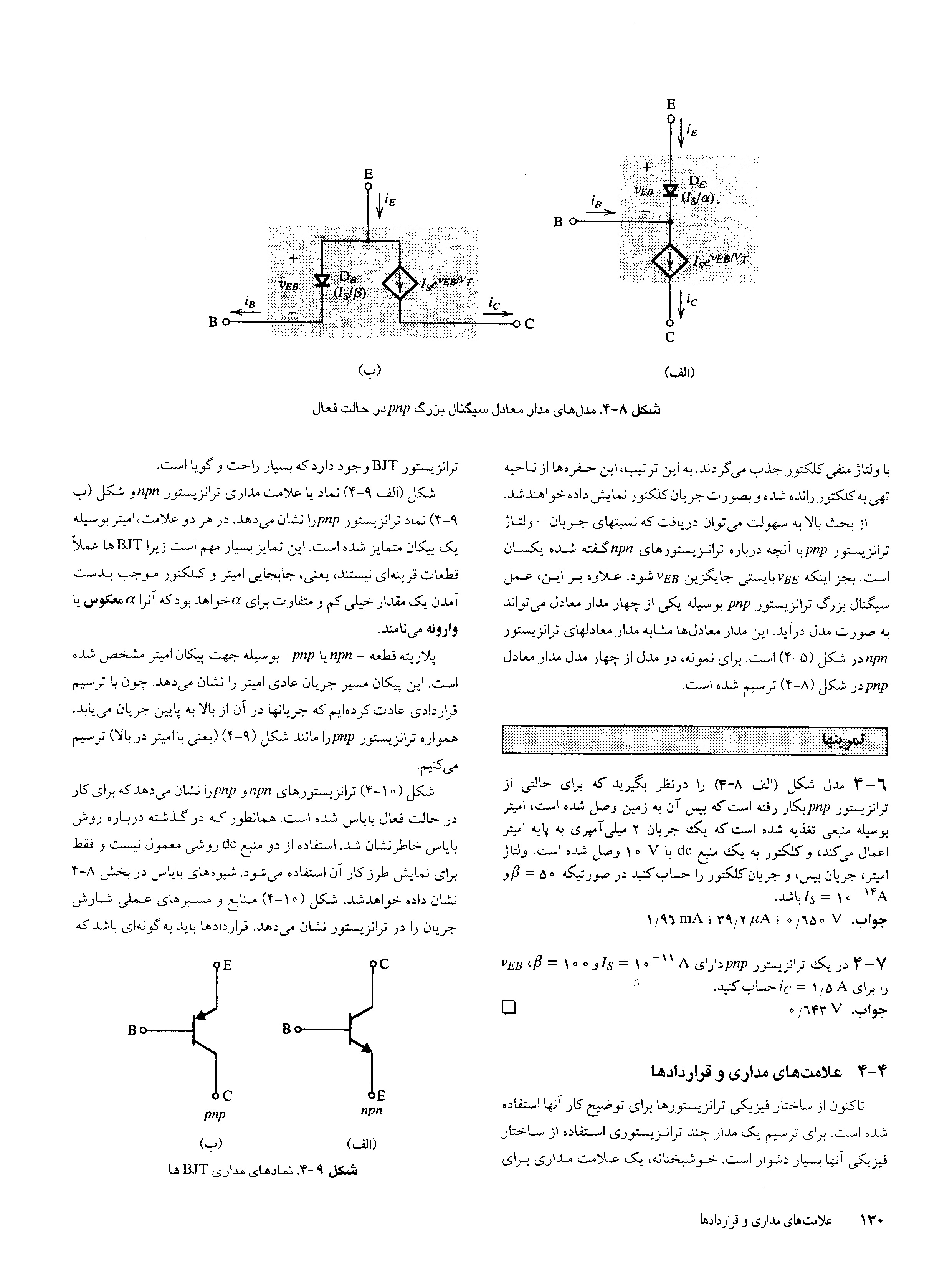 کتاب میکرو الکترونیک 1 سدرا اسمیت
