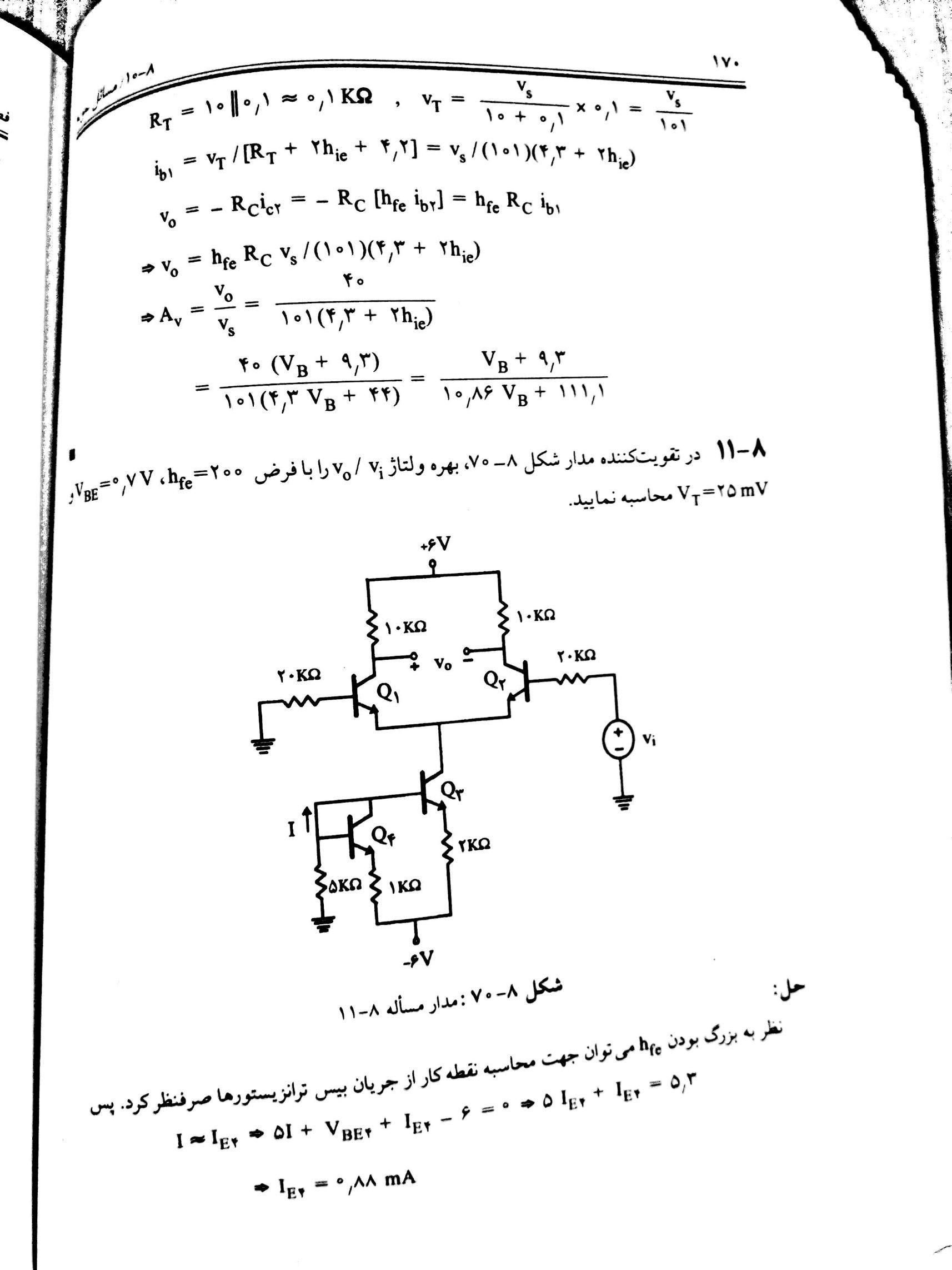 حل المسائل مبحث تفاضلی و فت ها کتاب الکترونیک 2 تقی شفیعی