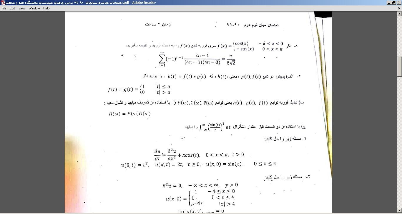 امتحانات ميانترم سالهای ٩٠-٩٦ درس رياضي مهندسي دانشگاه علم و صنعت