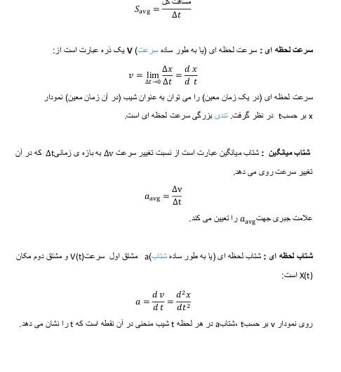 خلاصه فیزیک1 هالیدی