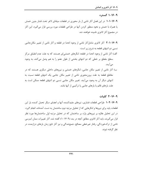 مقررات ملی ساختمان مبحث 9