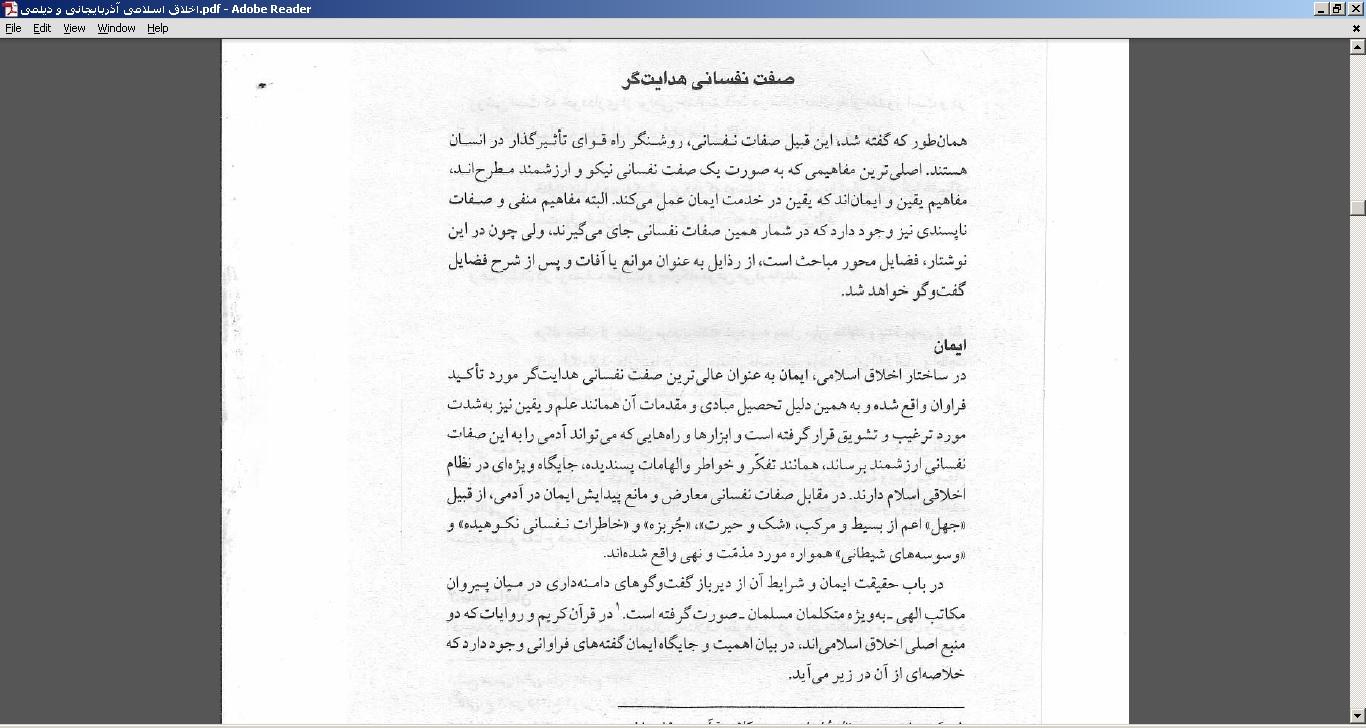 اخلاق اسلامی آذربایجانی و دیلمی