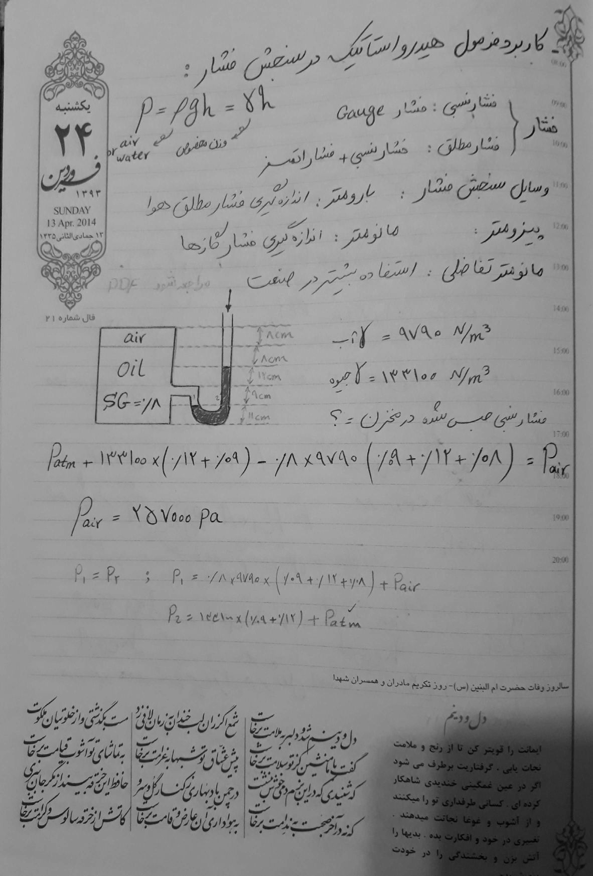 جزوه مکانیک سیالات ۱ دکتر امامی دانشگاه علم و فناوری مازندران