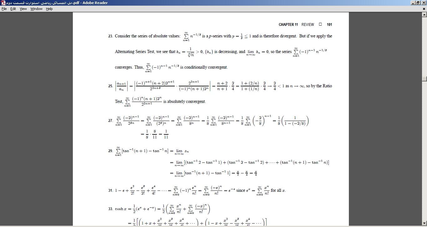 حل المسائل ریاضی استوارت قسمت دوم