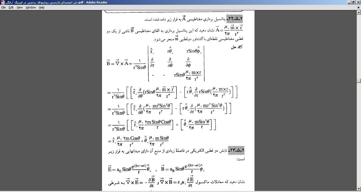 حل المسائل فارسی روشهای ریاضی در فیزیک آرفکن
