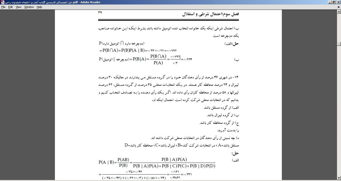 حل المسائل فارسی کتاب آمار و احتمال شلدون راس