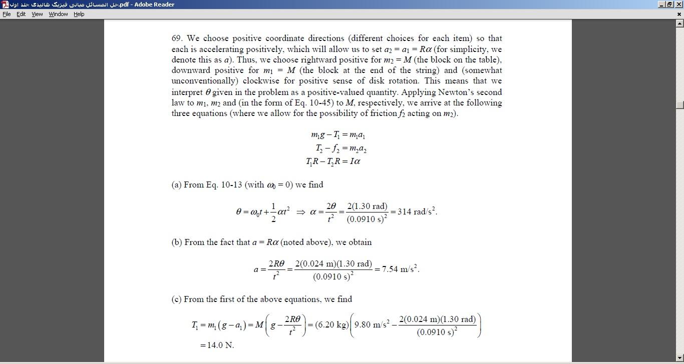 حل المسائل مبانی فیزیک هالیدی جلد اول