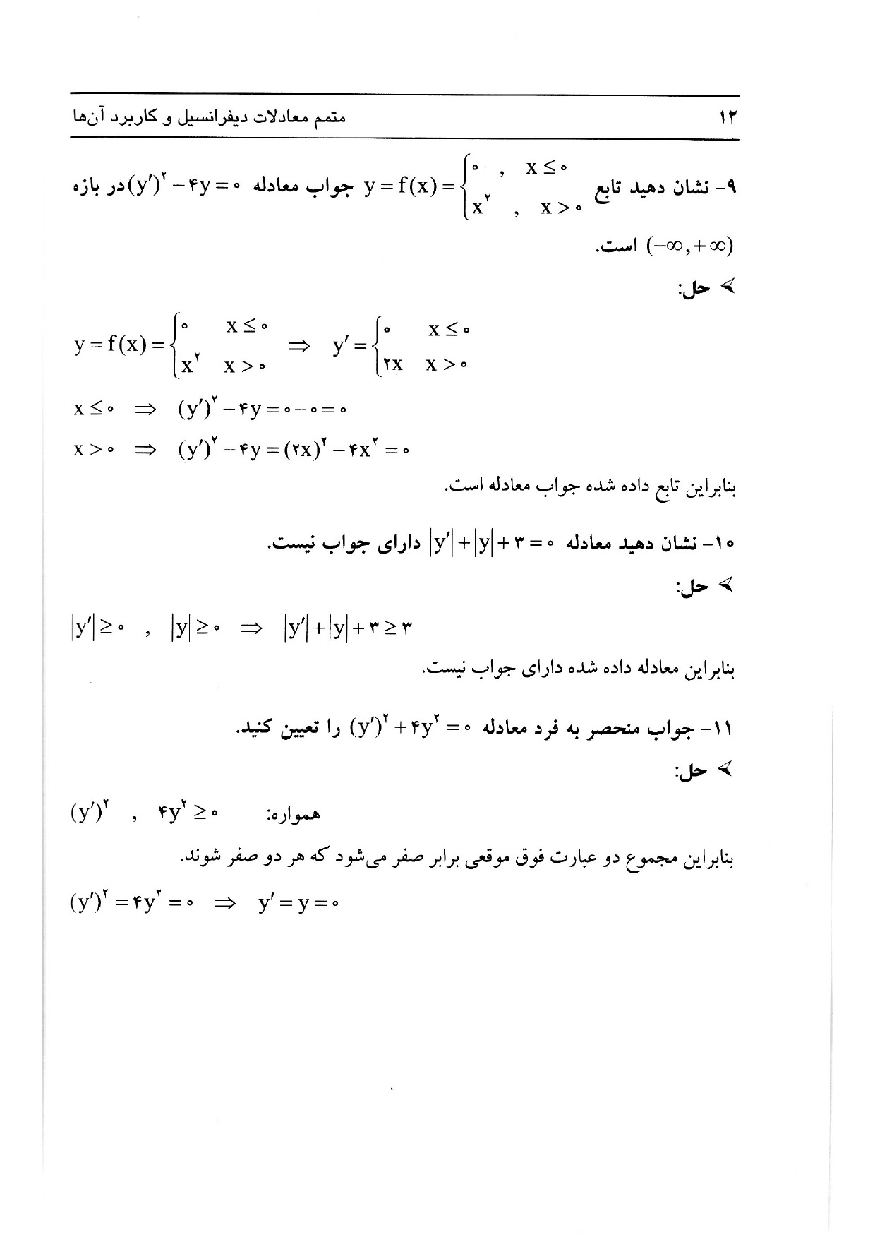 حل المسائل معادلات دیفرانسیل کرایه چیان