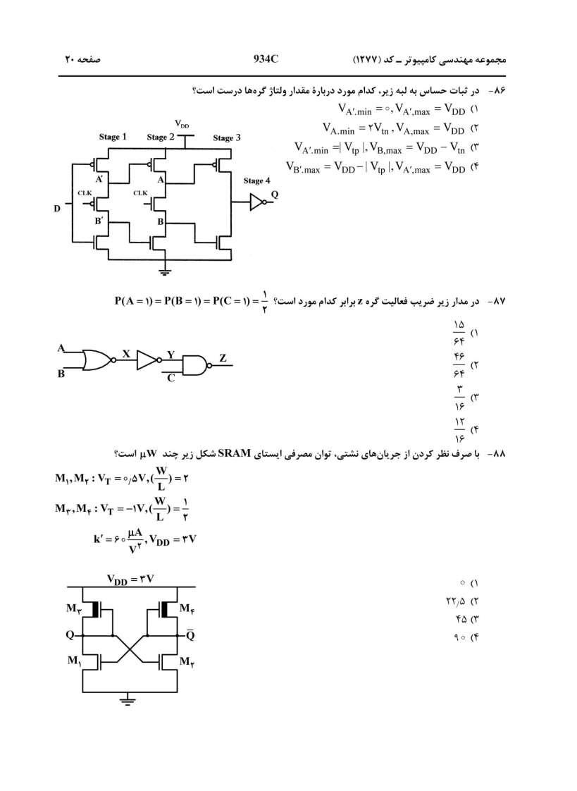 سوالات کنکور کارشناسی ارشد مهندسی کامپیوتر 98