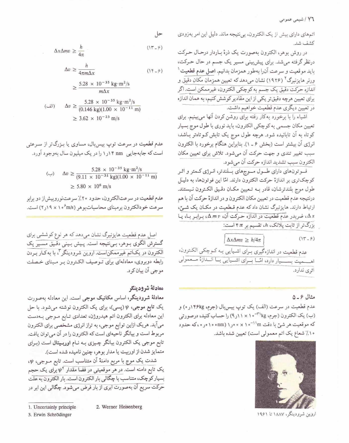 شیمی عمومی مورتیمر جلد 1 فارسی
