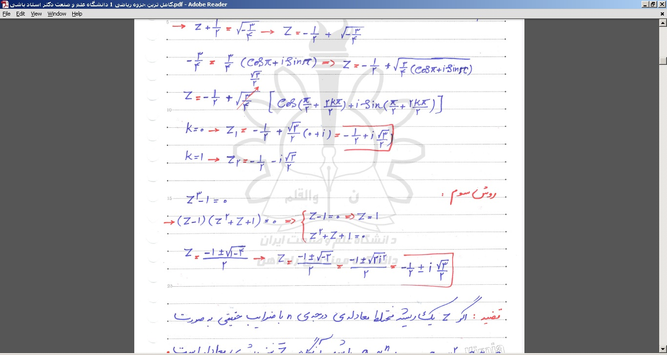 کامل ترین جزوه ریاضی 1 دانشگاه علم و صنعت دکتر استاد باشی