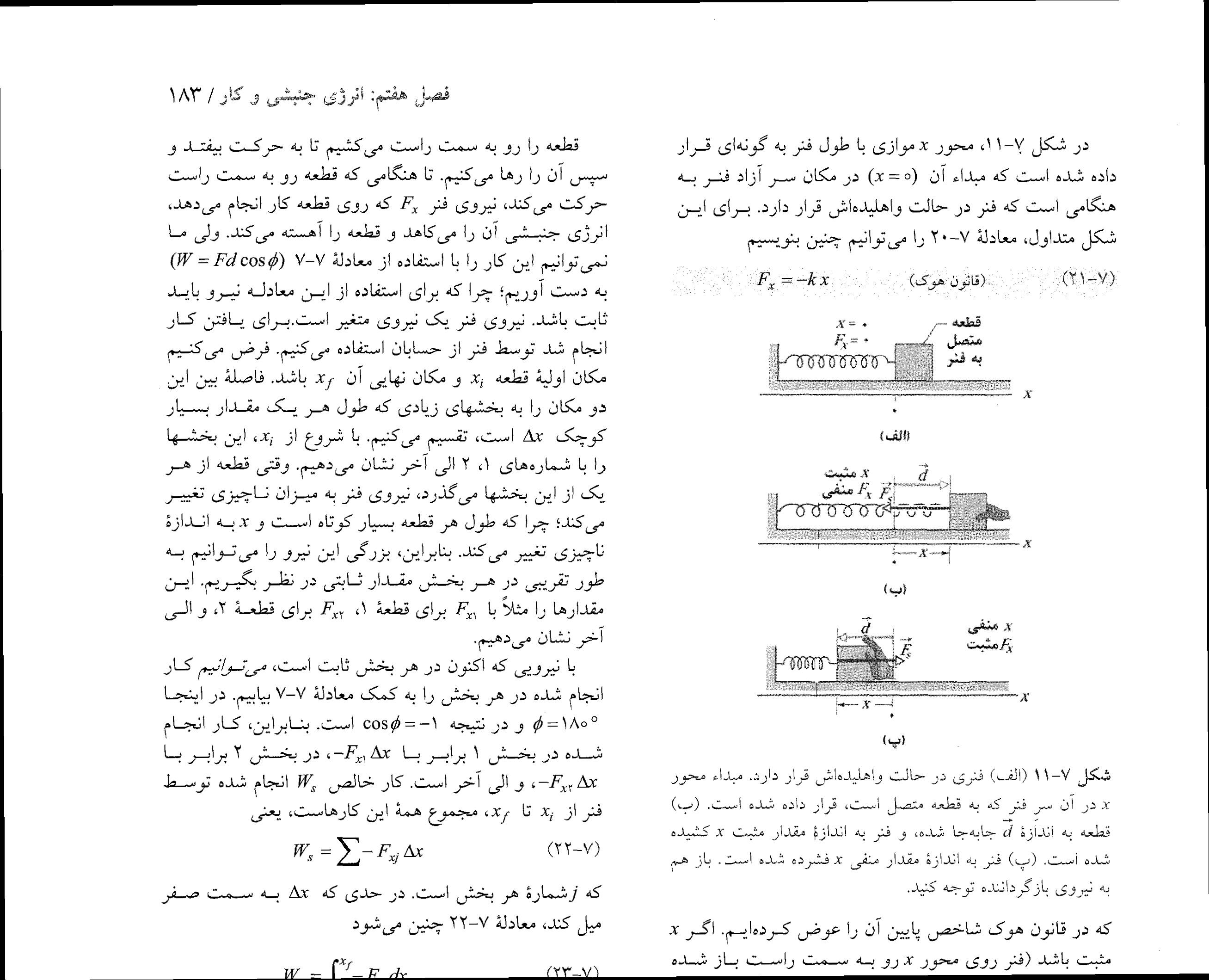 کتاب فیزیک هالیدی جلد اول