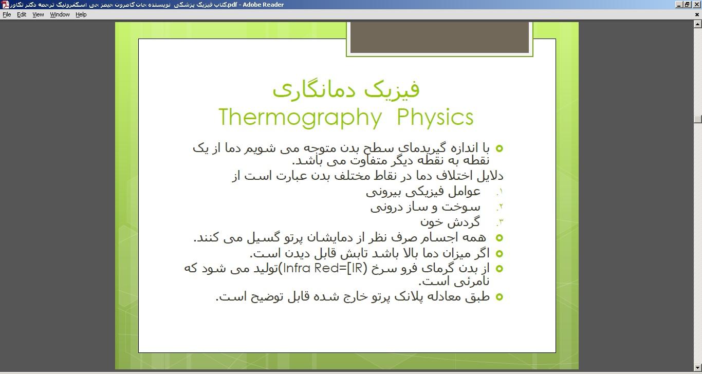کتاب فیزیک پزشکی نویسنده جان کامرون جیمز جی اسکفرونیک ترجمه دکتر تکاور