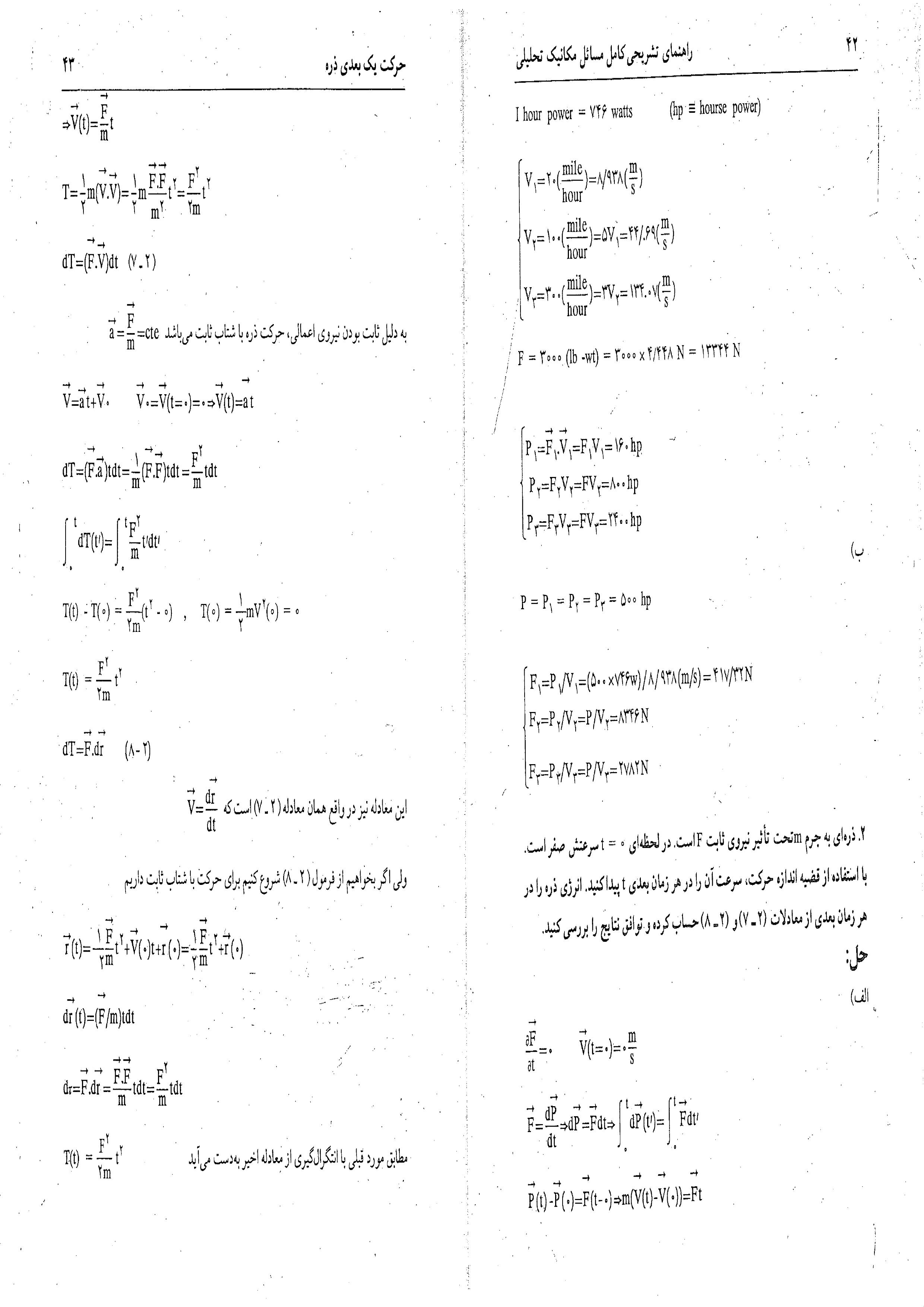 کتاب پاسخنامه مکانیک تحلیلی سایمون