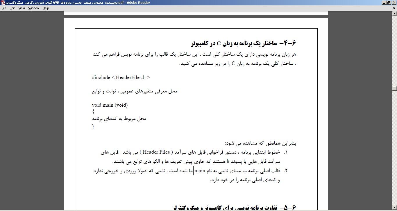 کتاب آموزش کامل میکروکنترلر AVR نویسنده مهندس محمد حسین داوودی