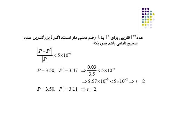 جزوه محاسبات عددی پرورش- کارشناسی ارشد