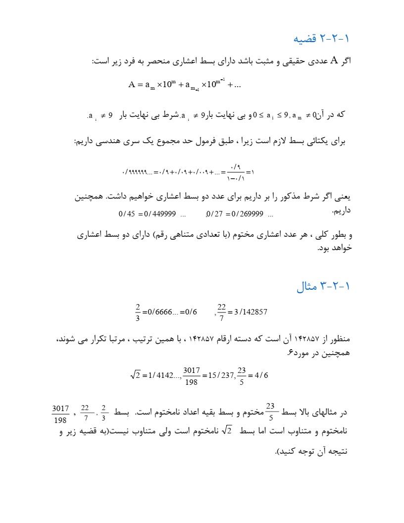 جزوه محاسبات عددی ناشناس دانشگاه آزاد قزوین