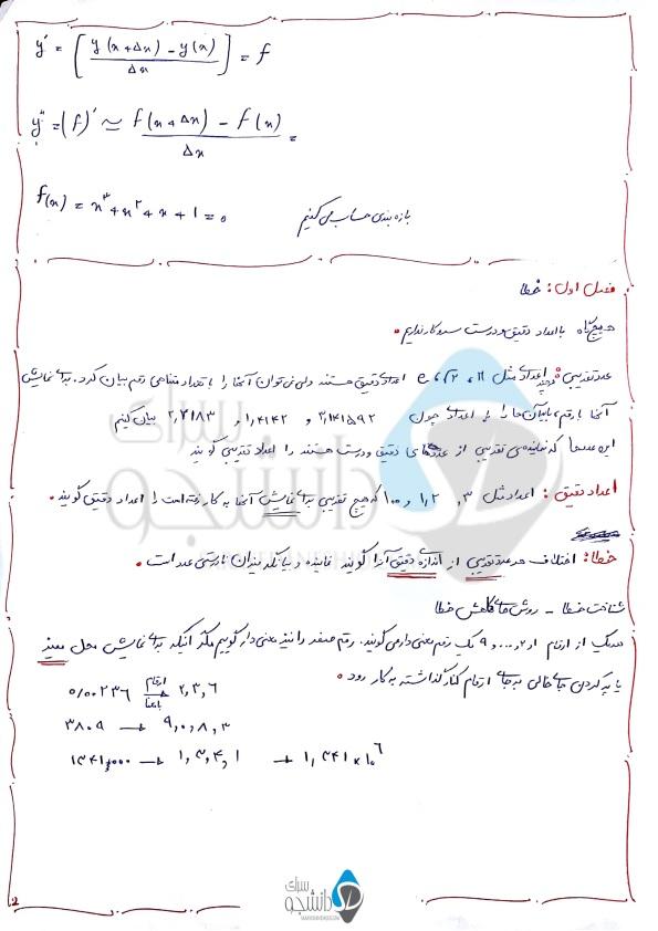 جزوه محاسبات عددی مشایخی دانشگاه صعنعتی شاهرود