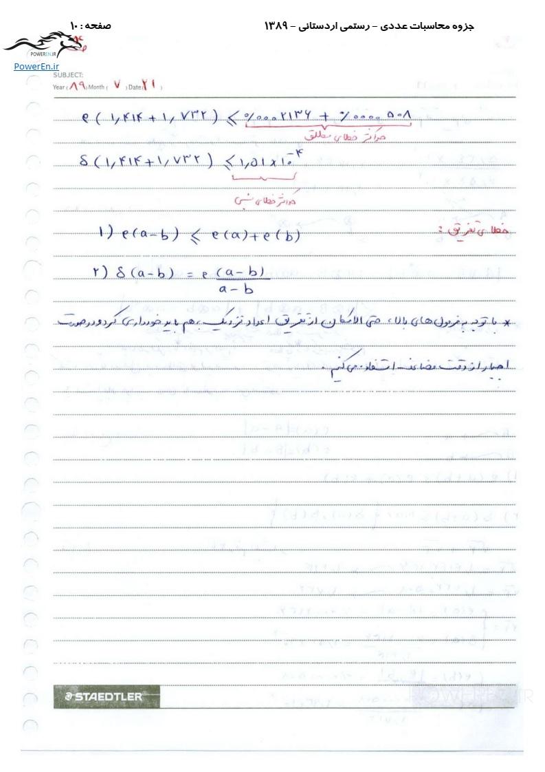 جزوه محاسبات عددی رستمی دانشگاه آزاد شهر ری