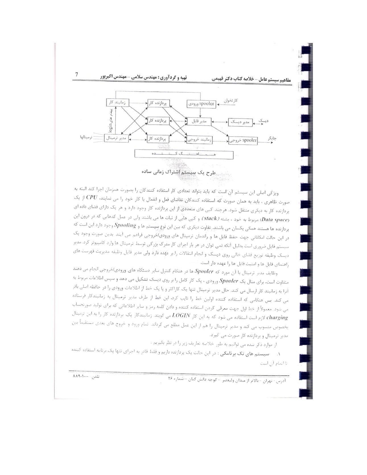 جزوه سیستم عامل خلاصه کتاب دکتر فهیم پارسه- گردآوری سلامی-اکبر پور