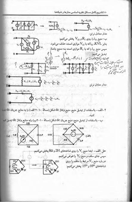 حل مسائل مدار 1 و 2 جبه دار