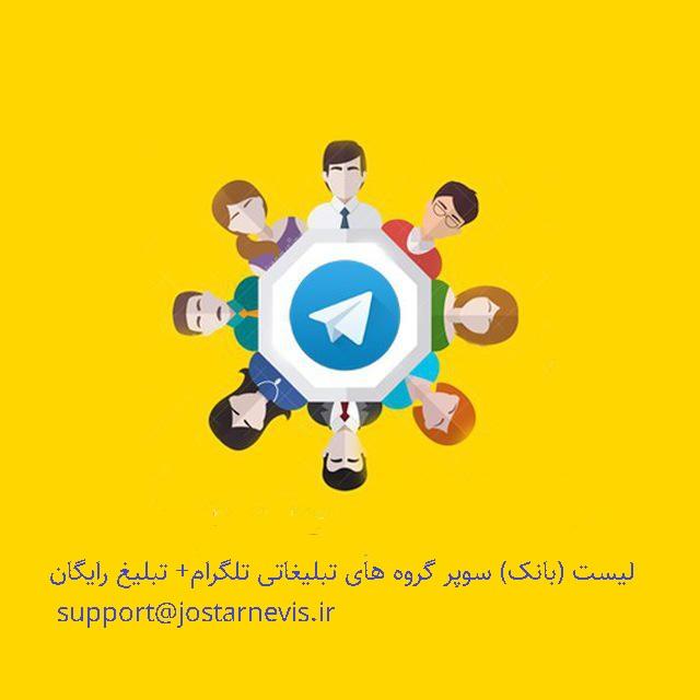 لیست (بانک) سوپر گروه های تبلیغاتی تلگرام+ تبلیغ رایگان