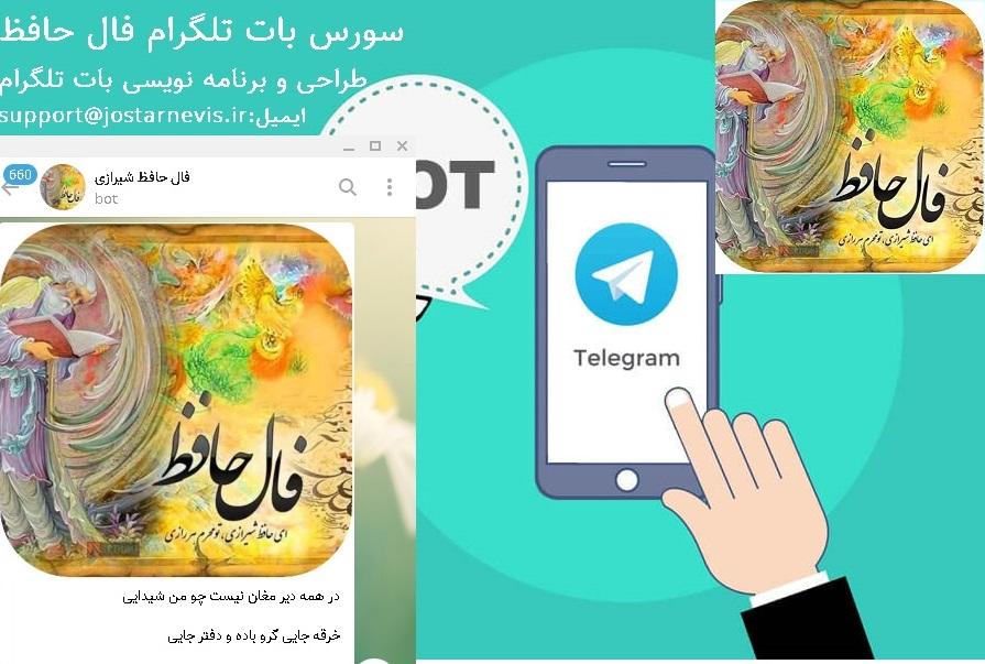 ربات تلگرامی فال حافظ