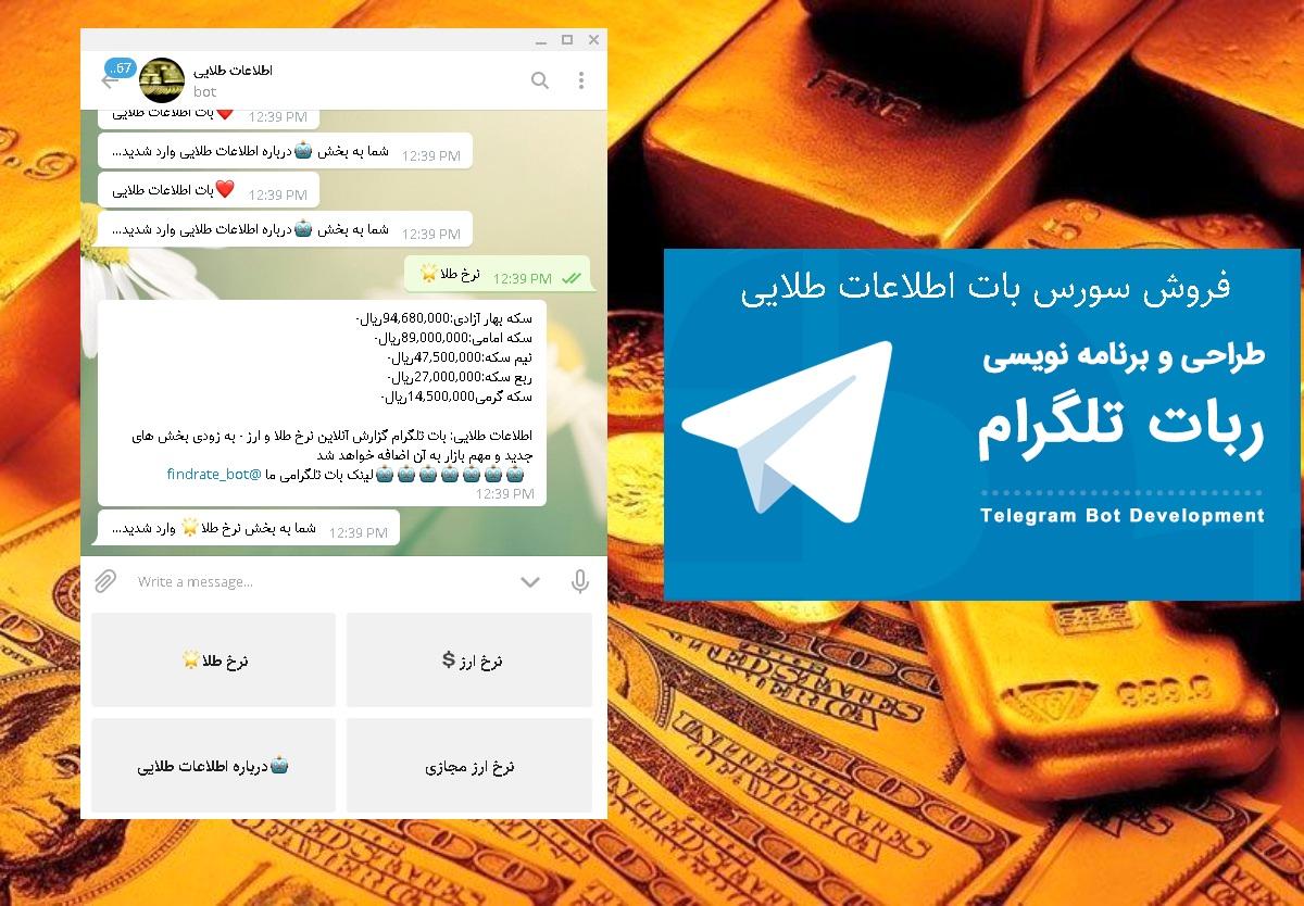فروش سورس کد ربات تلگرام قيمت سكه، طلا و ارز-  بات اطلاعات طلایی